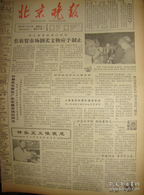 《北京晚报》【桂馨斋老酱园重新开业;法源寺有史思明碑】