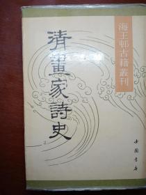 清画家诗史(影印精装有护封)