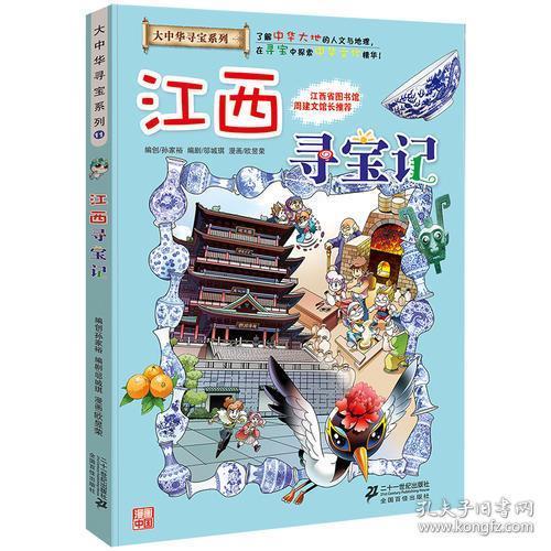 大中华寻宝系列【11本合售】我的第一本大中华寻宝漫画书(1,上海寻宝