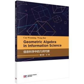 信息科学中的几何代数(英文版)
