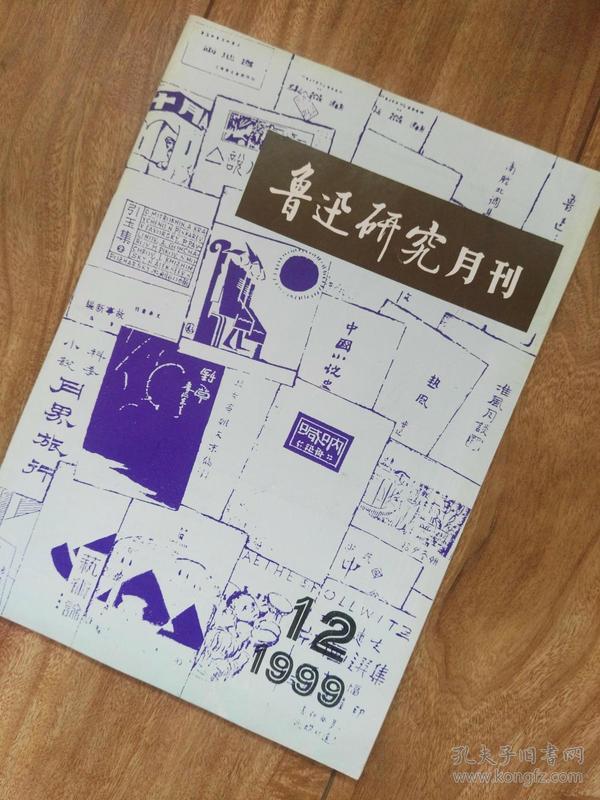 鲁迅研究月刊 (1999年第12期)