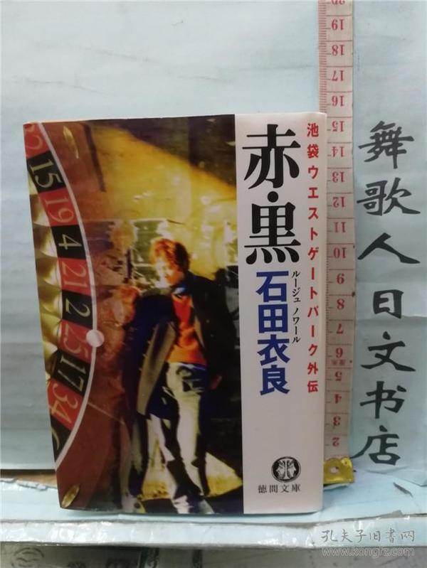 い石田衣良 赤 黒 池袋ウエストゲートパーク外伝 日文原版64开文库小说 日语正版
