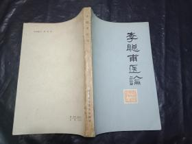 李聪甫医论(1980年1版1印)--内页9品如图