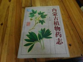 内蒙古植物药志. 第三卷