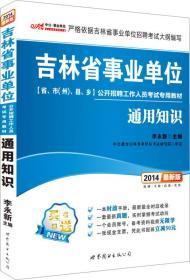 吉林省事业单位考试用书通用知识附时事政治手册