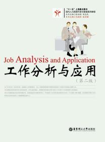 工作分析与应用(第2版)
