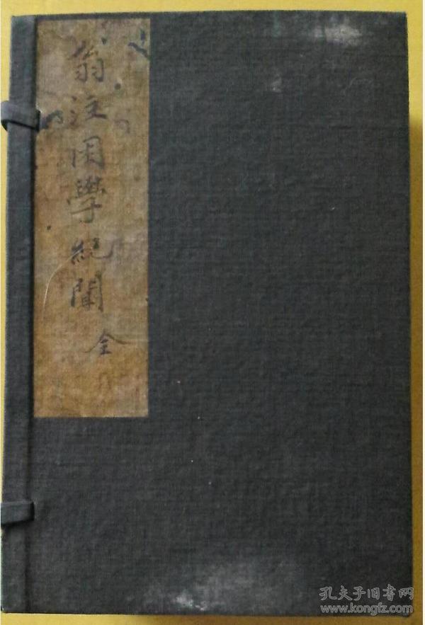 困学纪闻二十巻全六册/线装光绪