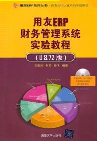 正版送书签wm~用友ERP财务管理系统实验教程(U8.72版) 9787302288