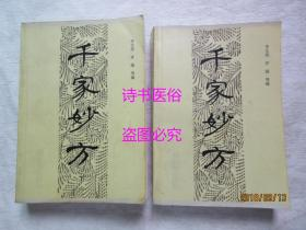 千家妙方(上下册)——李文亮,齐强等编