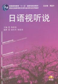 :日语视听说 陆留弟 上海外语教育出版社