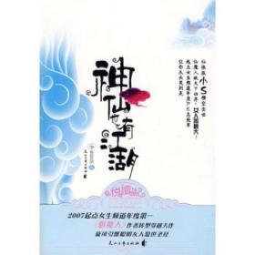 神仙也有江湖(中)