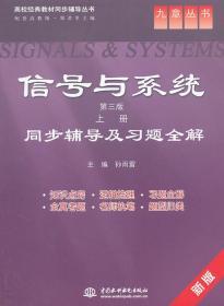 信号与系统(第三版 上册)同步辅导及习题全解 (九章丛书)(高校经典教材同步辅导丛书)