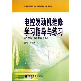 9787040259582电控发电机维修学习指导与练习(汽车运用与维修专业)
