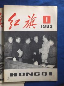 红旗1983年1、4、5期【三期合售】