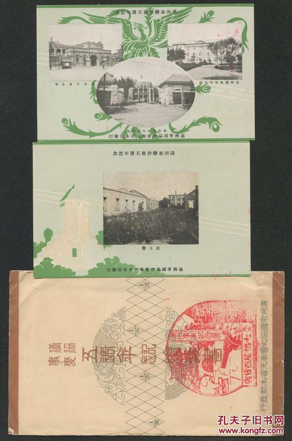 满洲事变勃发五周年纪念明信片2件,含封套