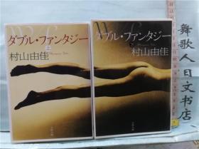 む村山由佳 ダブル ファンタジー上下 日文原版64开文库小说 日语正版