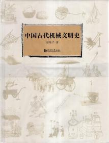 中国古代机械文明史(未拆封)