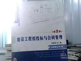 21世纪全国高职高专土建系列技能型规划教材:建设工程招投标与合同管理(第2版)