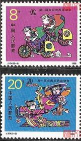 J154第一届全国农民运动会(2-1)自行车载重比赛图