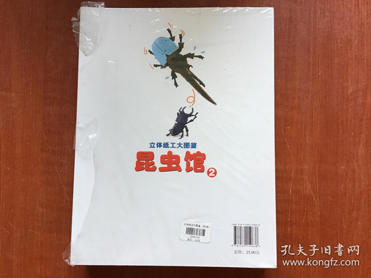 立体纸工大图鉴(共6册)(《恐龙馆》,《动物馆》,《海洋馆》,《交通