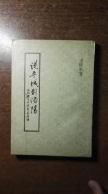 从平城到洛阳:拓跋魏文化转变的历程(名家名著,绝对低价,绝对好书,私藏品还行,自然旧)
