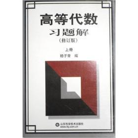 高等代数习题解(上册)