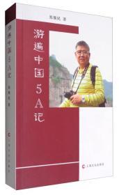 游遍中国5A记