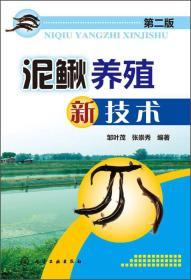 泥鳅养殖新技术(第二版)