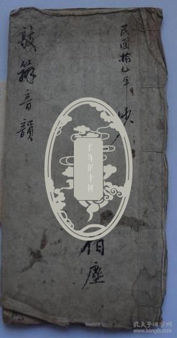 剧作家陈白尘手写音韵论文。