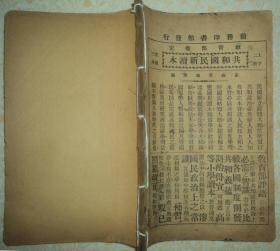 民国线装、共和国教科书、【新国文】、第八册、品好完整齐全、多图。