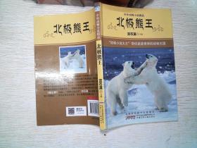 北极熊王:中外动物小说精品