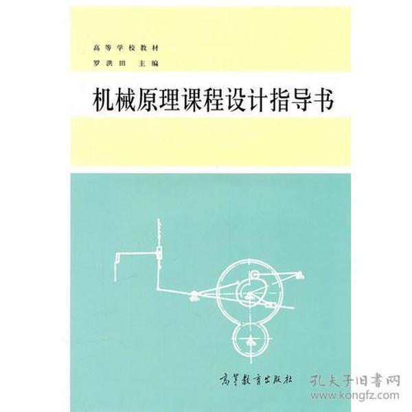 机械原理课程设计指导书