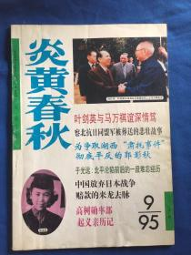 炎黄春秋(1995.9)