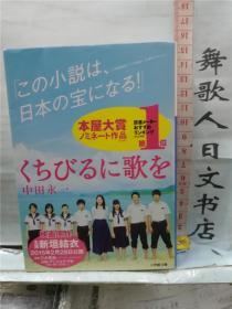 な中田永一 くちびるに歌を 日文原版64开文库小说 日语正版