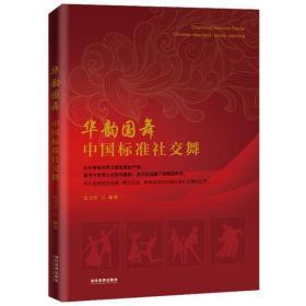 华韵国舞:中国标准社交舞