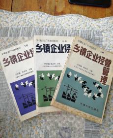 乡镇企业经营管理:上中下三册全(自然旧)