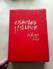 林彪同志讲话