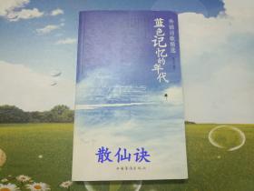 外国诗歌精选:蓝色记忆的年代【一版一印】
