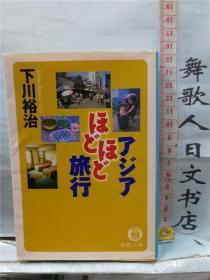 し下川裕治 アジアほどほど旅行 日文原版64开文库小说 日语正版