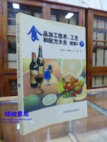 食品加工技术:工艺和配方大全 续集3下——刘宝家/李素梅/柳东 等编