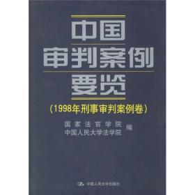中国审判案例要览:1998年刑事审判案例卷