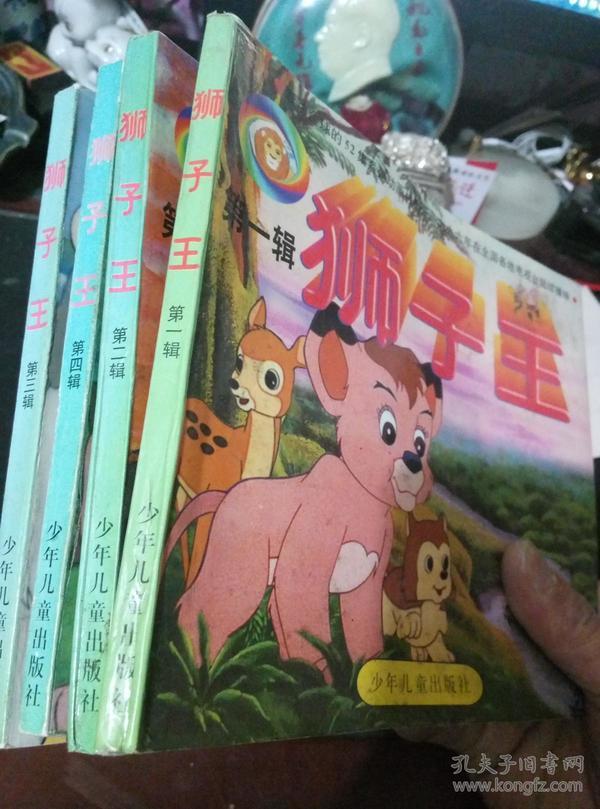 狮子王【彩色全四册】