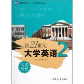 """普通高等教育""""十一五""""国家级规划教材:新21世纪大学英语阅读教程(2)"""