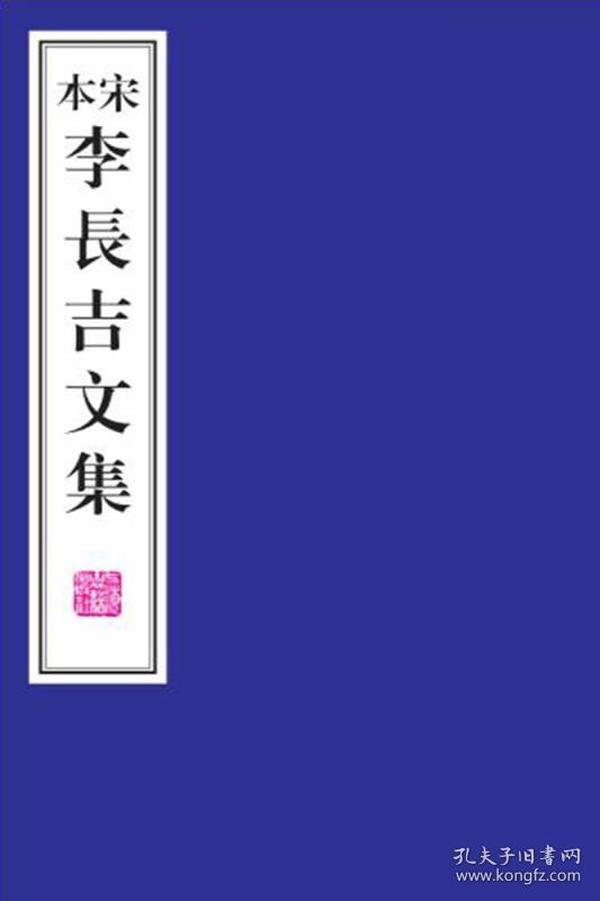 宋本李长吉文集