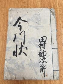 文政十一年(1828年)日本手抄《今川状》八开大本一册全,汉文行书
