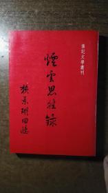 烟云思往录:赖景瑚回忆(绝对低价,绝对好书,私藏品还好,自然旧)