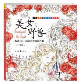 美女与野兽:一本属于自己的童话爱情涂色书