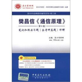 圣才教育·樊昌信《通信原理》(第6版)笔记和课后习题(含考研真题)详解