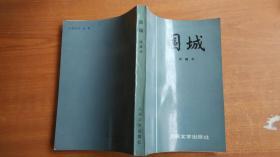 围城 人民文学出版社
