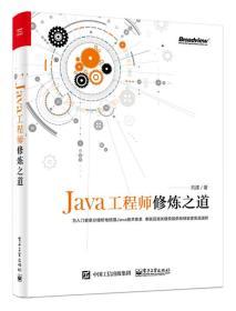 Java工程师修炼之道